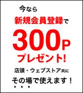 新規会員登録で300Pプレゼント!