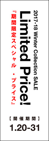 Limited Price! 期間限定スペシャル・プライス