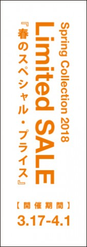 Limited Price! -春のスペシャル・プライス